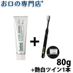 【全国無料便】<strong>コンクール</strong> リペリオ 80g 1本 + 艶白歯ブラシ(日本製) 1本付き(色はおまかせ) 【<strong>コンクール</strong>】