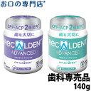 【20日限定P5倍】リカルデント 粒ガム ボトルタイプ 140g 歯科専売品