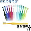 【11月1日限定クーポンあり】【送料無料】TePe MINI 歯ブラシ 5本【Tepe テペ 歯科専売品】
