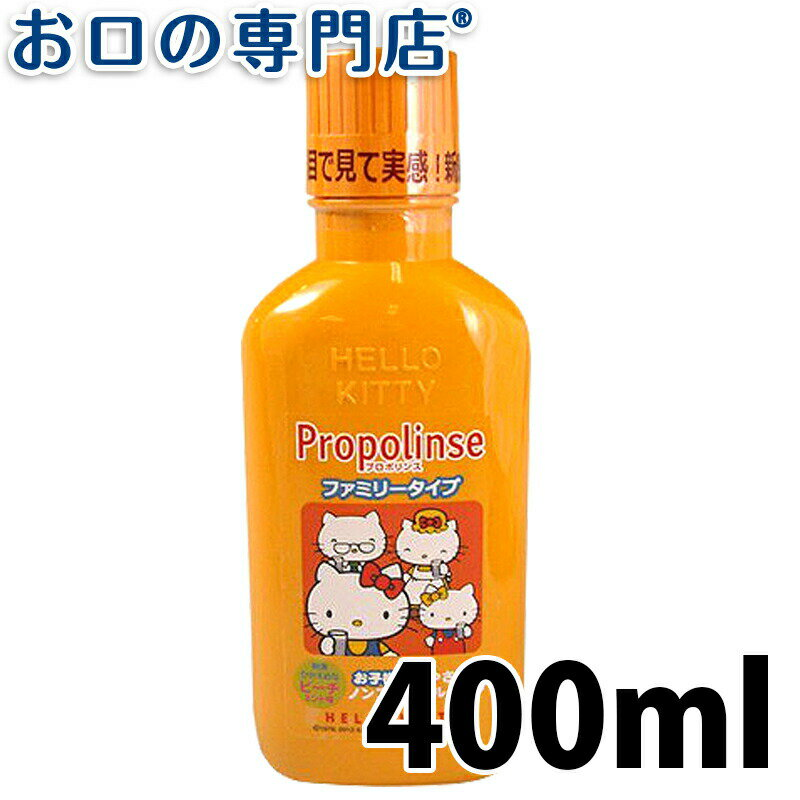【全品対象クーポンあり】ピエラス プロポリンスファミリータイプ 400ml 洗口液/マウスウォッシュ 口臭予防