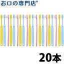 【11月1日限定クーポンあり】【送料無料】Ci52 歯ブラシ (乳児用ミニミニサイズ)×20本子ども用歯ブラシ 歯科専売品 【Ci】