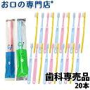 【送料無料】 Ci32 Ci33(園児〜小学生ミニサイズ)歯ブラシ×20本 子ども用歯ブラシ 歯科専売品 【Ci】