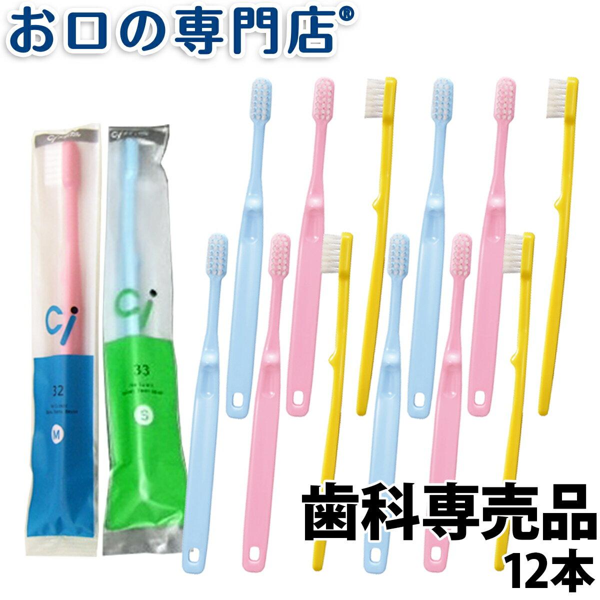 Ciメディカル 歯ブラシ Ci32/Ci33(園児〜小学生ミニサイズ)×12本 子ども用歯ブラシ 歯科専売品 【ゆうパケット(メール便)送料無料】