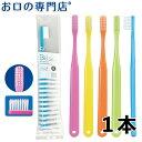 Ci ベーシック歯ブラシ×1本ハブラシ/歯ブラシ 歯科専売品 【メール便OK】 【Ci】