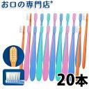 【クーポンあり】【送料無料】Ci ミニ歯ブラシ ミディミルキー 20本 歯科専売品 【Ci】