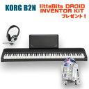 KORG B2N コルグ 電子ピアノ ヘッドホン付 今なら litteBits