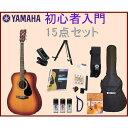 アコースティックギター 初心者 入門15点セット ヤマ