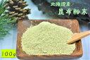国産 昆布粉末 100g送料無料 メール便昆布 こんぶ 粉 粉末 パウダー 昆布茶 こぶ茶 やせる出汁 痩せる出汁
