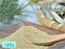 クーポンあり送料無料 ゆうパック煮干し 粉末 100g長崎産 煮干 いりこ粉 パウダー