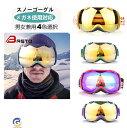 スキーゴーグル スノーゴーグル スノーボード 球面 メガネ対応 ヘルメット対応 ダブルレンズ スキー ゴーグル 耐衝撃 曇り止め 調節可能 4色 クリスマス
