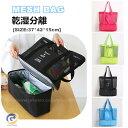 ショッピング上下 プールバッグ 乾湿分離 ビーチバッグ スイミングバッグ 手提げ型 大容量 多機能 防水バッグ
