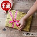 【半額】カタログギフト【15800円コース】50%OFF ス...