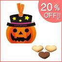【20%OFF価格】【ブライダル】【ウエルカムアイテム】【プチギフト】【二次会】【お返し】【結婚式】【ウエディング】【かぼちゃ】【お菓子】【クッキー】【ハロウィン】【プレゼント】【贈り物】「かぼちゃBOX」【02P01Oct16】