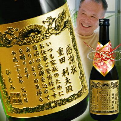 【父の日】名入れ 感謝状 正春720ml | 焼酎 プレゼント 父の日 名前入り ギフト 酒 お祝い 誕生日 還暦祝い 退職祝い 記念品 贈答 古希祝 名入れ ギフトラッピング