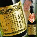【父の日】名入れ 感謝状 正春720ml  焼酎 プレゼント 父の日 名前入り ギフト 酒 お祝い 誕生日 還暦祝い 退職祝い 記念品 贈答 古希祝 名入れ ギフトラッピング