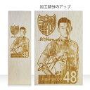 【オプション】FC東京 20周年 F.C.TOKYO オフィシャル 20years 48 チャン ヒョンス 選手 焼印木箱