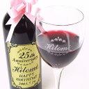 【 名入れ グラスセット 】 赤 ワイン フィロンルー