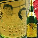 現在のふたりや子供の頃の写真、両親の写真など…いつまでも色あせない彫刻ボトルに。【日本酒で贈る】思い出の写真を彫刻した感謝のボトル/黄金酒一升瓶【名入れ彫刻ボトル】【楽ギフ_名入れ】