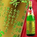 ご両親への感謝の思いなど…伝えたい気持ちをボトルに彫刻。人気の金箔入り日本酒。【日本酒で贈る】感謝の気持ちが伝わるメッセージ彫刻ボトル/黄金酒一升瓶【名入れ彫刻ボトル】【楽ギフ_名入れ】