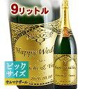 【9リットル】 スワロフスキー付き テタンジェ ブリュット・レゼルヴ ■ 名入れ シャンパン ウエディング シャンパーニュ ウエルカムボード プレゼント 名前入り ギフト 酒 お祝い 結婚祝い 記念品 贈答 名入れ酒 記念日