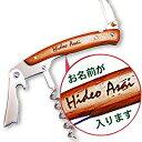 指1本でナイフが引き出せる!高品質な日本製ソムリエナイフに名前をお入れします『SEKIソムリエナイフ』