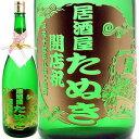 ウェルカムボード代わりに、式の演出に…みんな驚くアイテムですでっかい祝い酒!『益々繁盛』彫刻大瓶2.5升