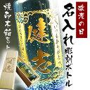 敬老の日用 【焼印木箱セット】 福金山 720ml | 名入
