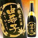 【敬老の日】こだわりの日本酒で仕込まれたサッパリした美味しい名入れ彫刻の梅酒「立山梅酒」720mL