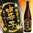 名入れ彫刻 立山梅酒 720ml ■ 名入れ 梅酒 日本酒 プ