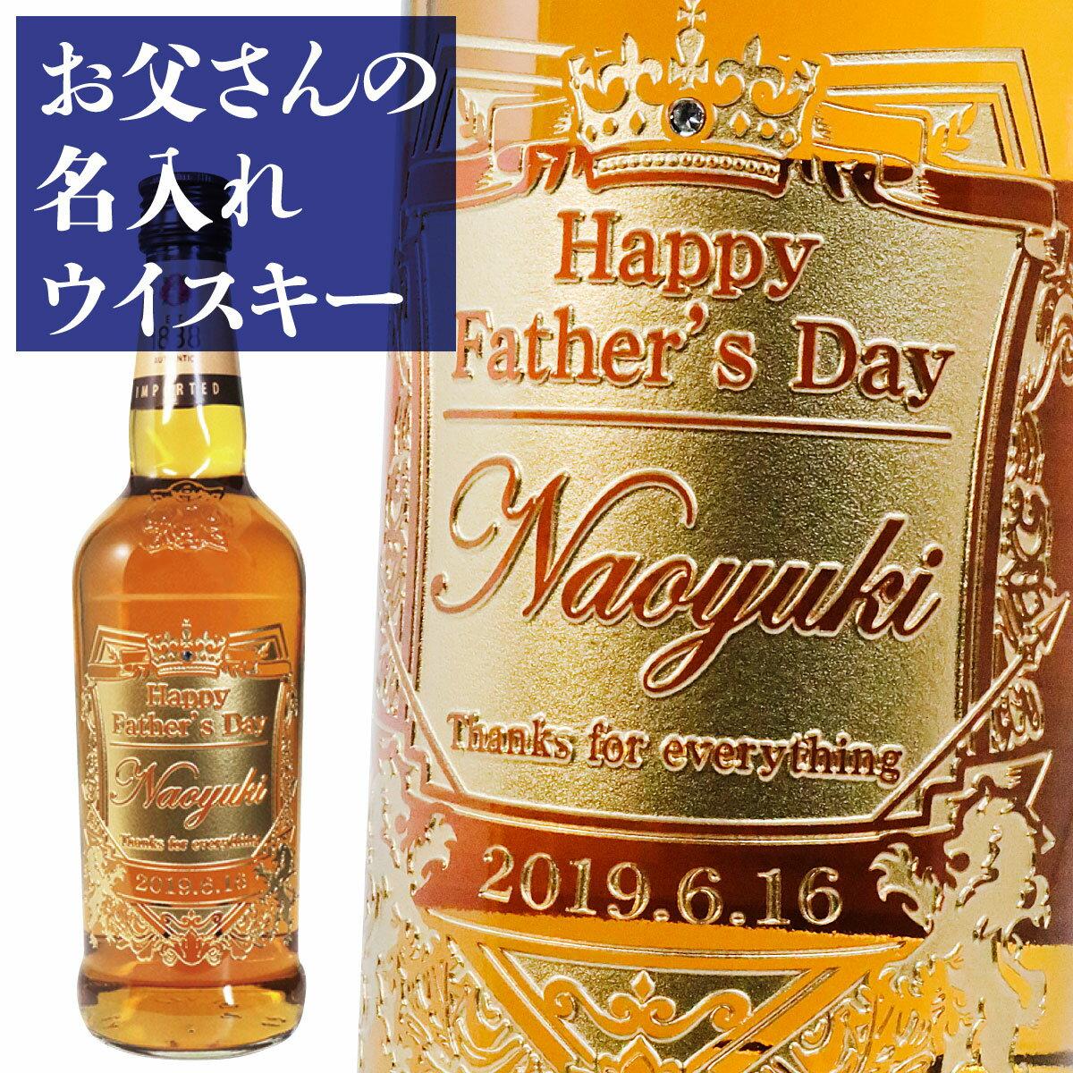 父の日名入れウイスキーフォア・ローゼズイエロー700ml|ギフトお酒バーボン名前名前入り父プレゼント