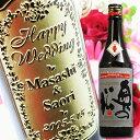 2006年モンドセレクション金賞受賞!純米酒を超えた全米吟醸。結婚祝い・結婚記念日・誕生祝い・出産祝い・還暦祝い・成人祝いなどあらゆるお祝いに!  米100%の醸造アルコールから生まれた新しいお酒 全米吟醸「奥の松」720ml【名入れ彫刻ボトル】【楽ギフ_名入れ】