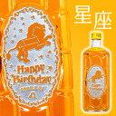 ショッピングウイスキー 【彫刻ボトル】12星座 サントリー 角瓶 700ml ■ ウイスキー ハイボール 誕生日 父の日 プレゼント ギフト