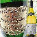 【 名入れ 】 リュベロン ブラン ラ・シボワーズ(白) 750ml | ワイン プレゼント 名前入...