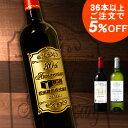 【周年記念ワイン】(36本以上限定) 名入れ彫刻ワイン  創立記念・創業記念・勤続記念などの節目の記念ワイン 焼印木箱や会社ロゴにも対応 赤ワインと白ワインをお選びいただけます : 名前入り お酒 お祝い 記念品 ギフトラッピング 熨斗対応