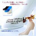 【 名入れ 】 シンデレラシュー ホワイトメロンウォッカ 350ml | 名前入り 名前 プレゼント ギフト 贈り物 酒 お酒 おしゃれ かわいい 女性 母 母の日 誕生日 誕生日プレゼント 彼女 女友達 シンデレラ ガラスの靴 リキュール 結婚祝い 記念品 記念日 お祝い クリスマス