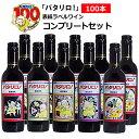 パタリロ!100Project記念 表紙ラベルワイン100本コン