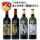 パタリロ!100Project記念 キャラクター彫刻ワイン 送