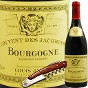 【 名入れ 】 ソムリエナイフ SEKI & ルイ・ジャド クーヴァン・デ・ジャコバン 赤 750ml   ワイン ワインオープナー プレゼント オリジナル 名前入り ギフト 酒 お祝い 誕生日 結婚祝い 就職祝い 退職祝い 記念品