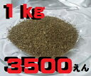 健康茶・ギムネマ茶1kg 焙煎TB用刻み(ギムネマ・シルベスタ100%)茶葉安価