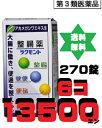 【第3類医薬品】胃腸薬・ラクモント270錠x6箱 整腸薬 / 大草薬品漢方安価