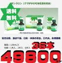 【第3類医薬品】漢方薬サンクロン 36本入り(120ml×6本6箱)青汁安価