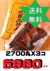 【第3類医薬品】大峰山陀羅尼助丸 2700粒入×3個送料無料安価漢方