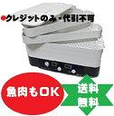家庭用食品乾燥機 ドライフルーツメーカー ドラミニ 食品乾燥器