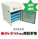 果物・野菜・魚肉・食品乾燥機 ミニミニ2(ツ-)業務用乾燥機