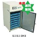 乾燥機・果物野菜魚肉食品乾燥器 ミニミニDX2業務用