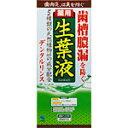小林製薬 生葉液330ml×2 【あす楽対応】 1310 【第2類医薬品】