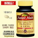 200 [tomorrow easy correspondence] Otsuka Pharmaceutical nature maid multivitamin & mineral fs2gm