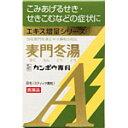 「クラシエ」漢方麦門冬湯エキス顆粒A8包×2 【あす楽対応】...