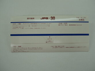 JPS herbal granules -30 No. daiken in water 9 follicle fs3gm