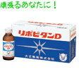 大正製薬 リポビタンD100mL×10本パック商品 【あす楽対応】 1038